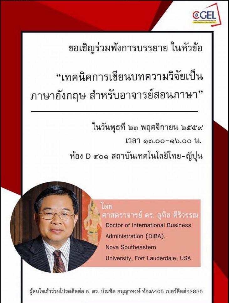 23_11_2559_Academic Activity